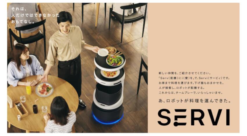 ソフトバンクロボティクス、飲食店向け配膳・運搬ロボット「Servi」を発表