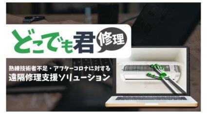 ダットジャパン、AR技術を用いた遠隔作業支援ツール「どこでも君・修理」の実証実験を開始