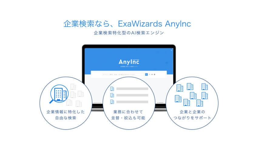 エクサウィザーズ、企業検索特化型のAI検索エンジン「ExaWizards AnyInc」を提供開始