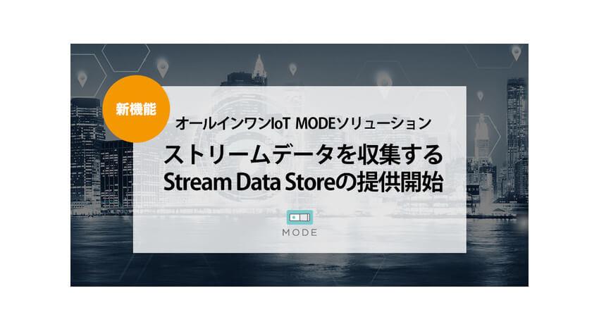 MODE、様々なデータをクラウドへ収集可能な「Stream Data Store」を提供開始