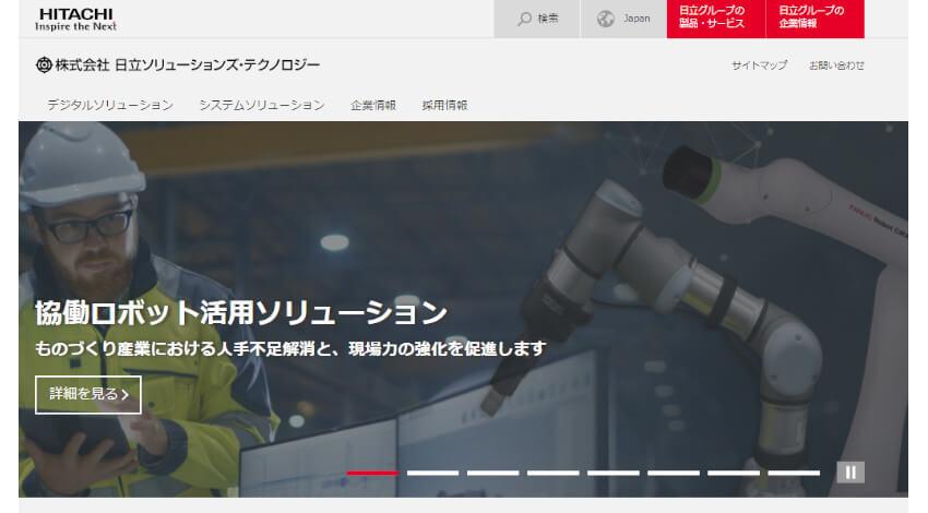 日立ソリューションズ・テクノロジーが「協働ロボット活用ソリューション」を強化、労働安全衛生規則に対応するサービスを新設