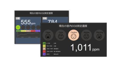 インフォコーパスのユニバーサルIoTプラットフォーム「SensorCorpus」、自由にダッシュボードを作成できるレイアウト機能等を拡張