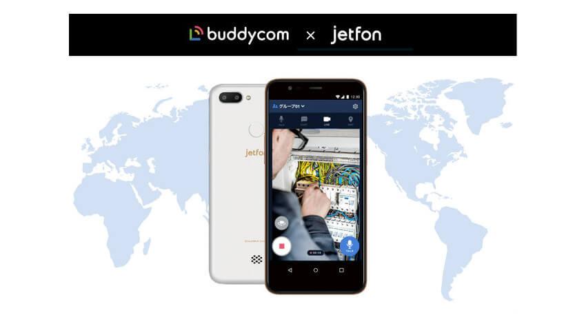 サイエンスアーツとMAYA SYSTEM、海外工場と映像遠隔コミュニケーションが可能な「世界スマホライブキャスト」を提供開始
