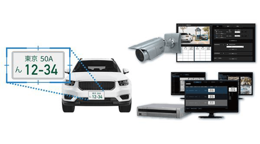 パナソニック、AIネットワークカメラ単体で車両ナンバーを認識するナンバー認識システム「NumberCATCH II」を発売