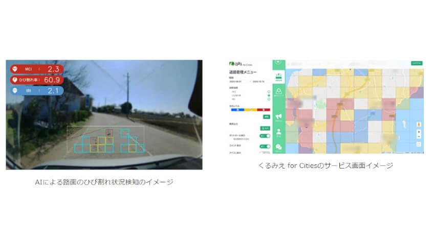 NEC、ドライブレコーダーとAIで道路の劣化状態を診断するサービス「くるみえ for Cities」を提供開始