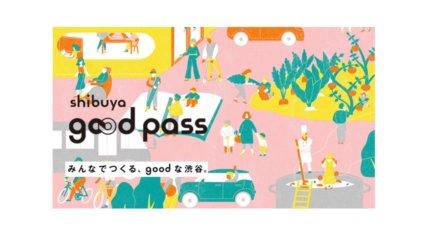 博報堂と三井物産、生活者共創型のまちづくりサービス「shibuya good pass」の実証実験を渋谷で実施