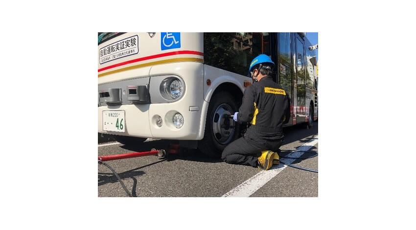 住友ゴム、レベル4自動運転車のタイヤ空気圧をリモート監視するモニタリングシステムを構築