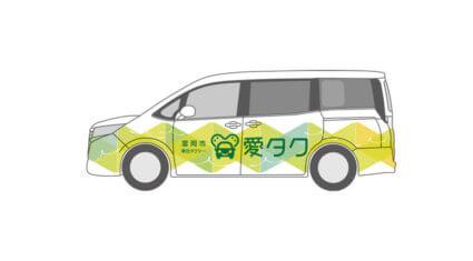 MONET、デマンド型の乗合タクシー「愛タク」を群馬県富岡市で運行開始