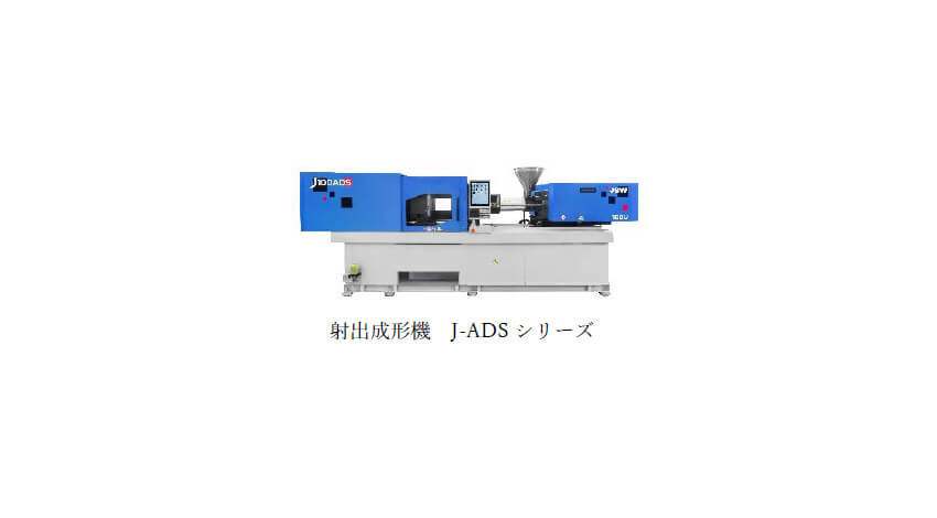 Glia Computingと日本製鋼所、射出成形機の成形条件を自動修正するモデルベース強化学習のAIを共同開発