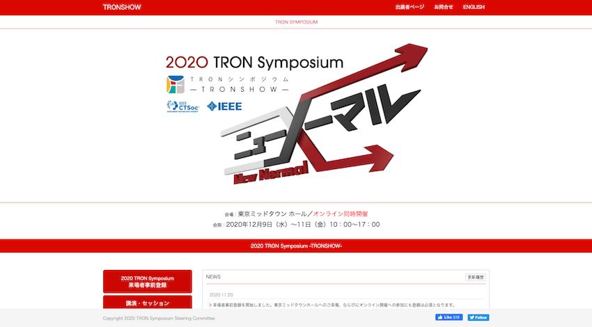 12月9日から11日までTRONSHOWが開催される。東京ミッドタウンとオンラインの同時開催だ。