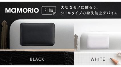 MAMORIO、シール型紛失防止デバイス「MAMORIO FUDA」第二世代の発売を開始