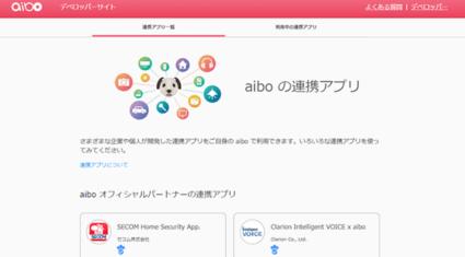 ソニー、エンタテインメントロボット「aibo」の 連携アプリケーションのサービスを開始
