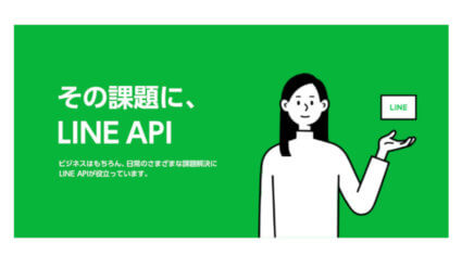 LINE、APIに関する技術情報やデモアプリ等を紹介する専用サイト「LINE API Use Case」を公開