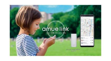 ソニー、AIで移動手段が検知できる見守りサービス「amue link」を提供開始