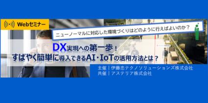 無料ウェビナーDX実現への第一歩! すばやく簡単に導入できるAI・IoTの活用方法とは?