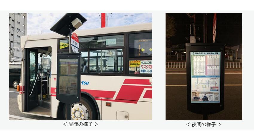 YE DIGITALと西鉄エム・テック、オフグリッド対応スマートバス停の2機種を販売開始