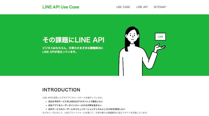 LINE API Use Caseのトップ画面