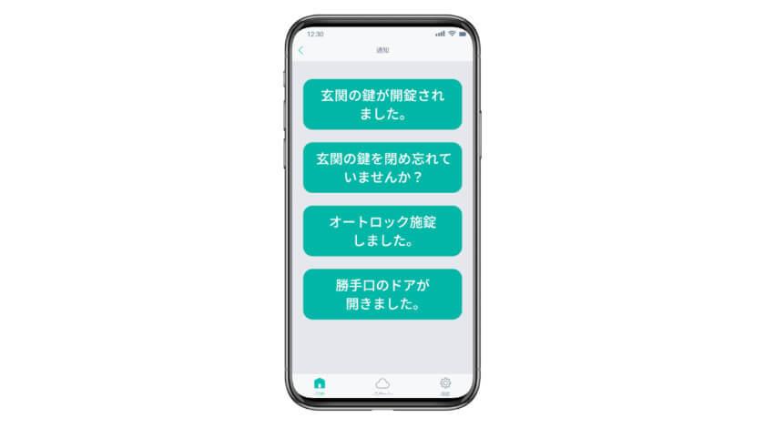 リンクジャパンと美和ロックが協業、鍵や家電・建具をアプリ1つで操作可能なスマートホームを実現