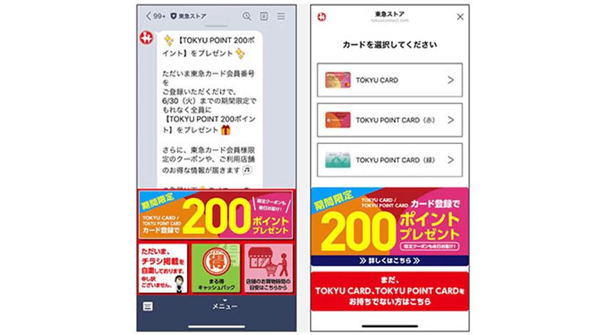東急株式会社はLINEのUXを使用しているが、バックエンドは自社のデータベースで一本化されている。