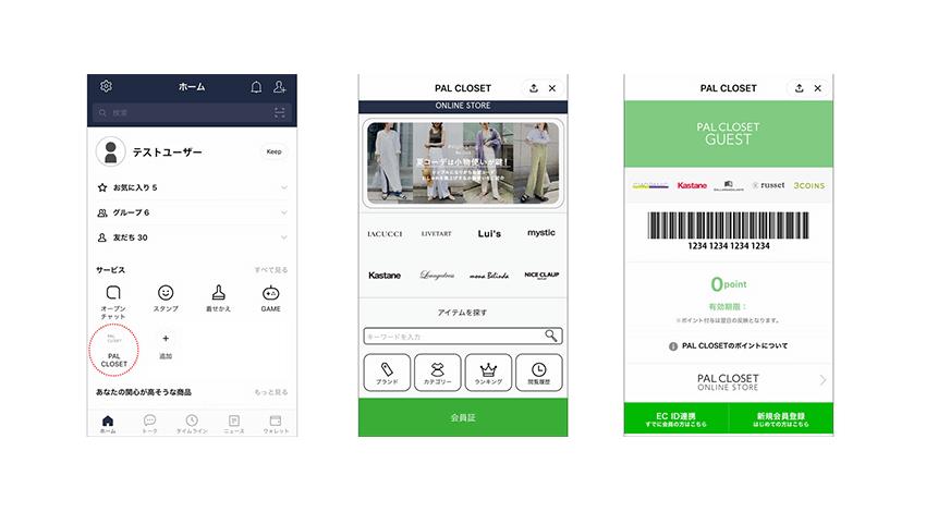 PAL CLOSETのLINEミニアプリの画面イメージ。オフラインで顧客と繋がり、オンラインでコミュニケーションを取ることが出来る。