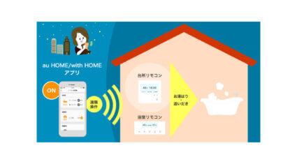 ノーリツとKDDI、外出先からお風呂や床暖房の遠隔操作が可能になる給湯器とホームIoT「au HOME」の連携を開始