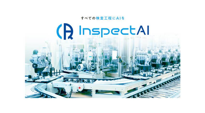 アラヤと住友商事マシネックス、AIを活用して外観検査を自動化するソフトウェア「InspectAI」を共同開発