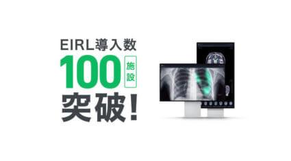 エルピクセル、AIを活用した医用画像解析ソフトウェア「EIRL」の臨床導入100施設を突破