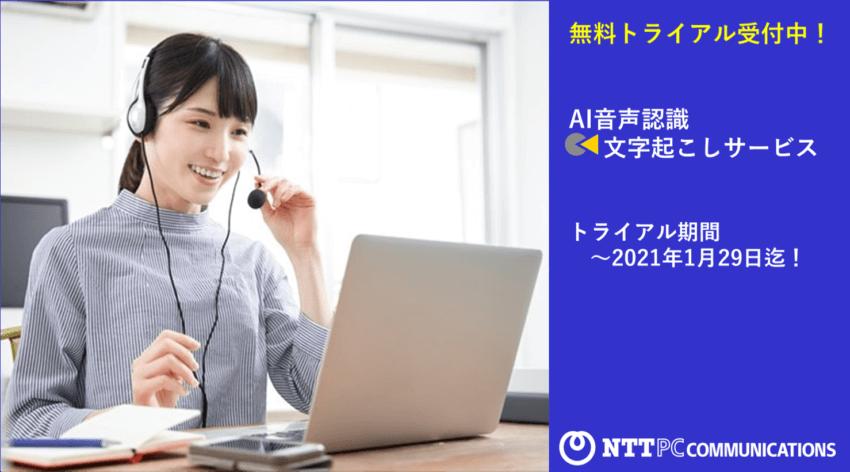 4NTTPC文字起こしサービス無料トライアル