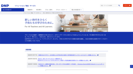 DNP、デジタル教科書のクラウド配信サービスの配信基盤を構築