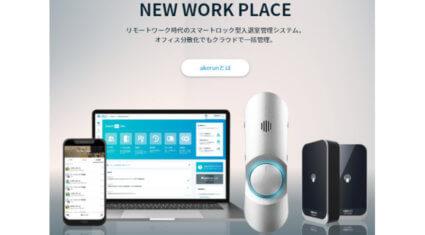 フォトシンスと美和ロック、住宅用スマートロックの合弁会社「株式会社MIWA Akerun Technologies」を設立