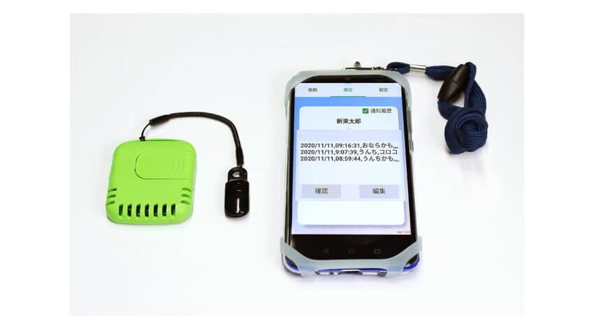 新東工業、排泄ケアの負担を軽減する「Aiserv排泄検知システム」を販売開始