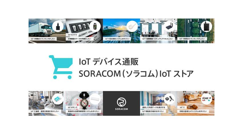 ソラコムのIoTデバイス通販サイト「SORACOM IoT ストア」がリニューアル、キーワード検索機能の強化やIoT DIYレシピを追加