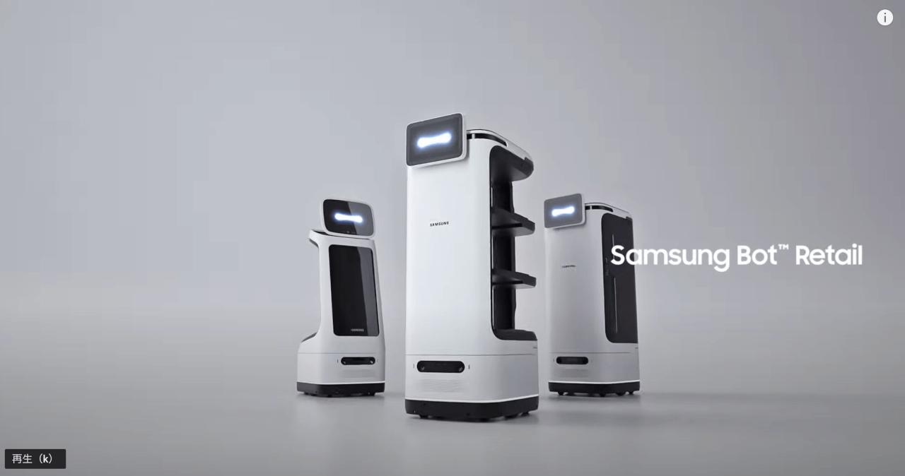 CES2021 サムスン Bot Retail