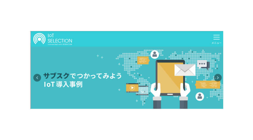 ソラコム他2社、IoTサブスクリプション・マーケットプレイス「IoT SELECTION connected with SORACOM」において2つの遠隔監視ソリューションを提供開始