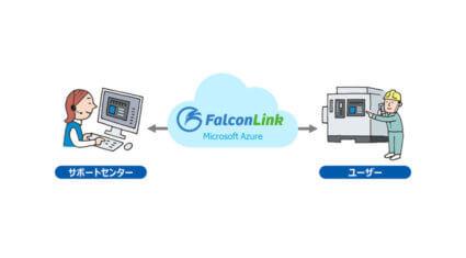 東京エレクトロンデバイス、産業機器向けリモートサポートサービス「FalconLink on Azure」を開発