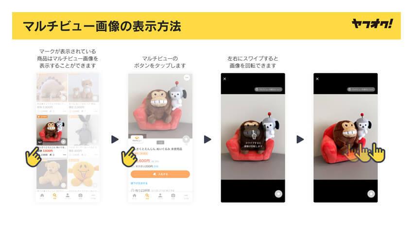 ヤフー、ヤフオク!アプリにおいて出品画像をあらゆる角度で閲覧できる「マルチビュー機能」を提供開始