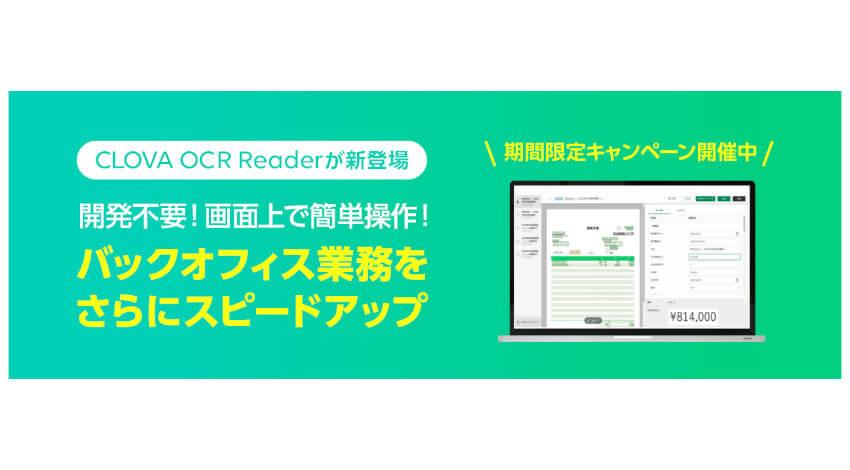LINE、システム開発不要で利用できるクラウド型AI-OCR「CLOVA OCR Reader」を提供開始