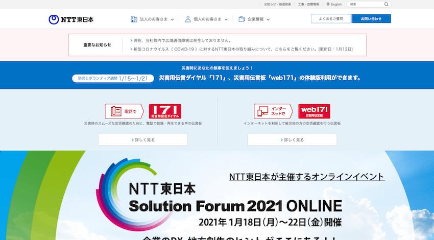 NTT東日本・オプティムなど、ドローン分野における新会社「株式会社NTT e-Drone Technology」を設立