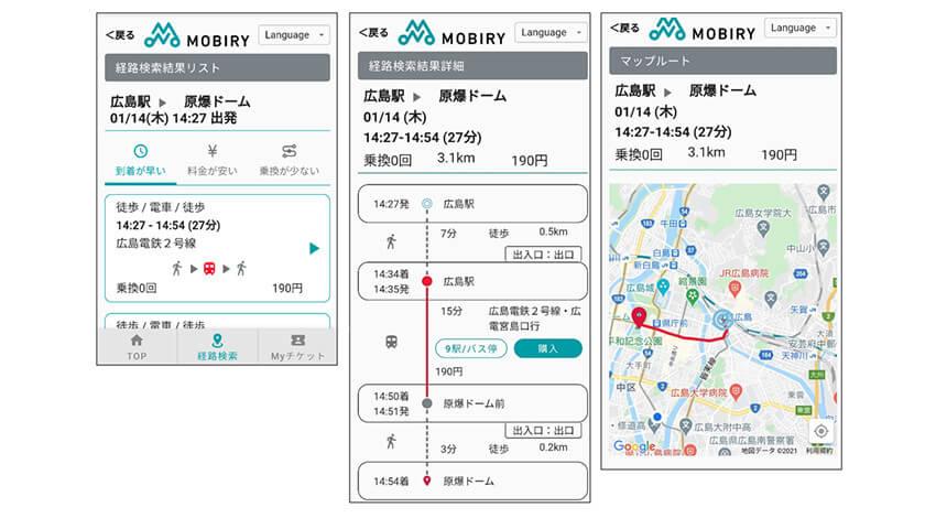 広島電鉄とNECがデジタルチケットサービス「MOBIRY」の機能を拡充、経路検索機能追加や新たな交通モードと連携可能に