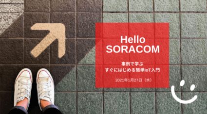 1/27(水)ソラコム、すぐにはじめる簡単IoT入門セミナー