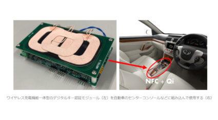 大日本印刷、ワイヤレス充電機能を一体化したデジタルキー認証モジュールを開発