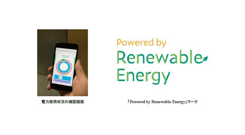日立、再生可能エネルギーの使用状況を見える化するシステムを開発