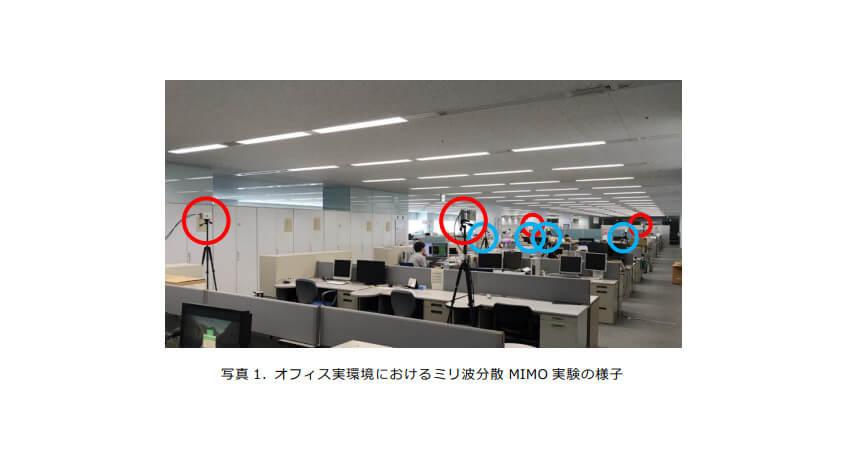 NECがミリ波周波数帯に分散MIMOを適用、実際のオフィス環境下で3倍の同時接続数・伝送容量を実現