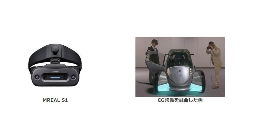 キヤノン、MREALシリーズ最小・最軽量のMR用ヘッドマウントディスプレイ「MREAL S1」を発売
