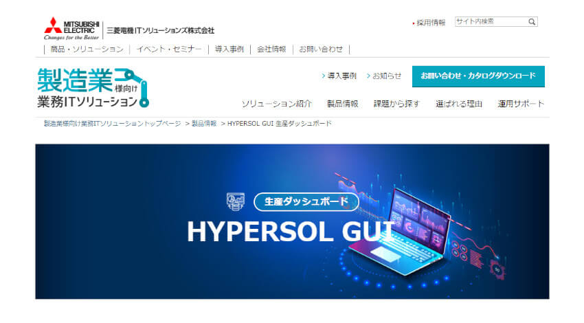 三菱電機ITソリューションズ、製造DX時代に向けて意思決定サイクルの短縮と業務のデジタル化を実現する「HYPERSOLシリーズ」を提供開始