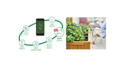 タカショーが庭のIoTシステム「GEMS」を拡張、気象情報と連動し水やりを最適化する「潅水システム」をリリース