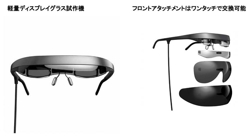 ドコモ、開発中の「軽量ディスプレイグラス」の試作機を公開