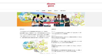 ドコモgacco、オンライン研修サービス「gacco ASP」の新サービス「gacco ASP e-パック」を提供開始