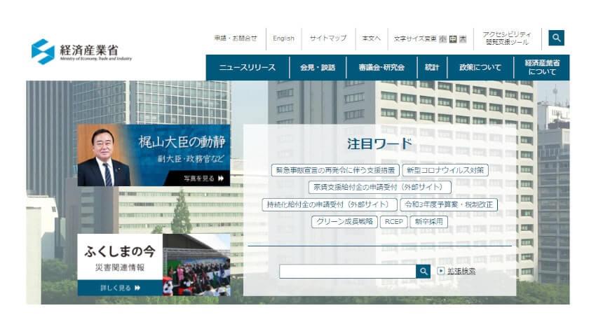 経産省、デジタル産業の創出に向けた研究会を開催