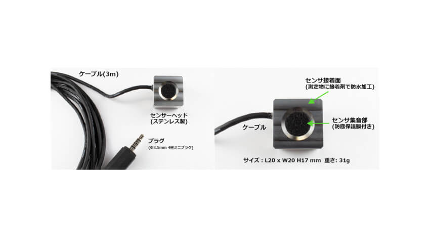 新日本無線、生産設備等の故障予兆信号を検知する防水接触型アコースティックセンサのサンプル配布開始